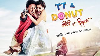 မြန်မာဇာတ်ကား - တီတီနဲ့ ဒိုးနတ် - ပြေတီဦး ၊ Care Chattarika Sittiprom - Myanmar Movies  Love Romance
