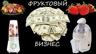 Фруктовый бизнес - экономическая игра с выводом реальных денег,мой вклад 12750 рублей