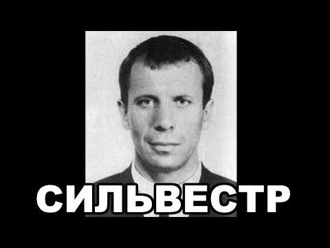 Сильвестр (Сергей Тимофеев). Лидер Ореховской ОПГ. Главный авторитет 90-х
