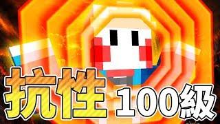 【Minecraft】抗性100級!怎樣才能殺死我?「突破效果限制」