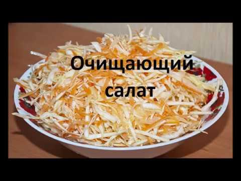 Очищающий салат.  Вкусная и полезная еда. Польза капусты.