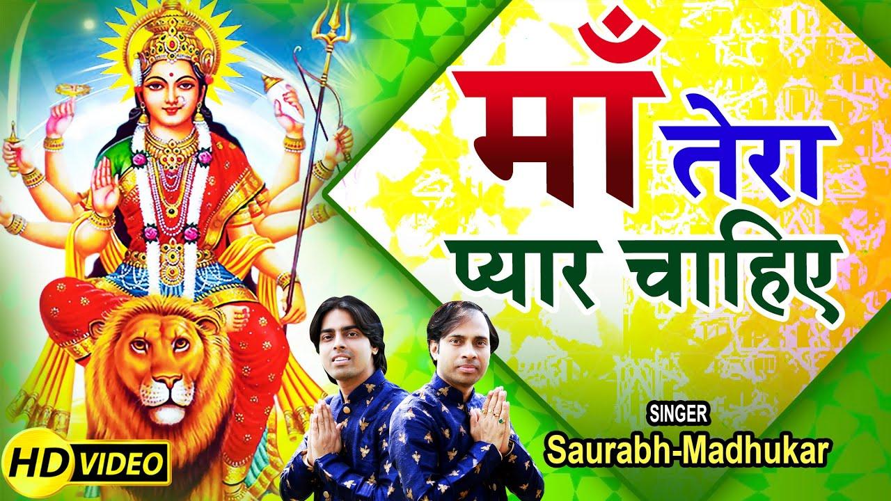 Mujhe-Meri-Maiya-Ji-Ka-Pyar-Chahiye-Lyrics-In-Hindi