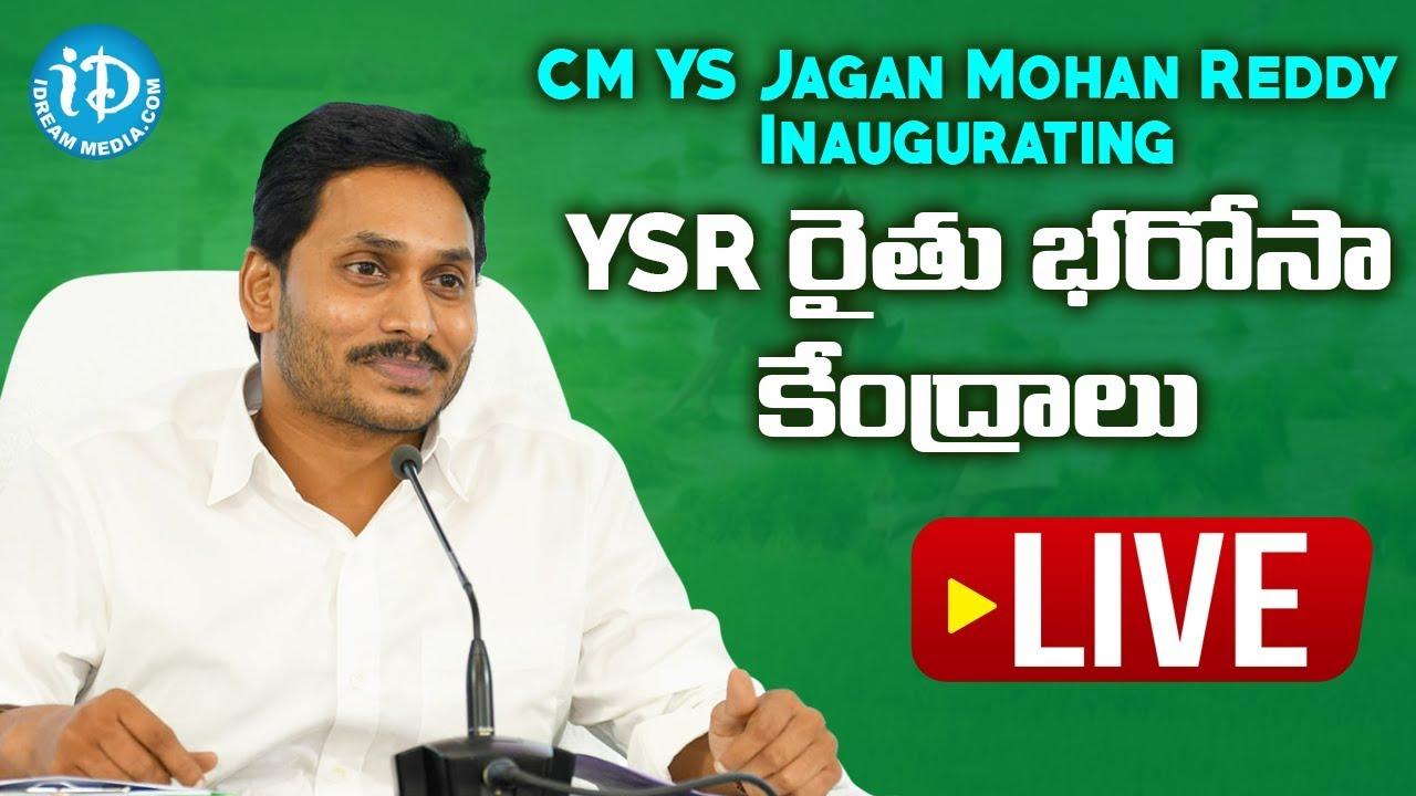LIVE: CM YS Jagan Mohan Reddy Inaugurating YSR Raitu Bharosa Kendralu