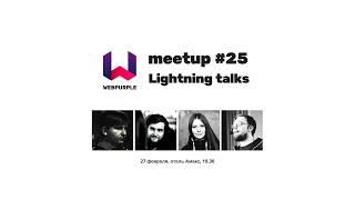 WebPurple meetup #25 Lightning talks