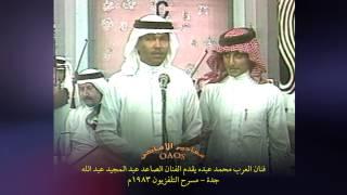 تحميل اغاني فنان العرب يقدم الفنان الصاعد : عبد المجيد عبد الله في أغنية MP3