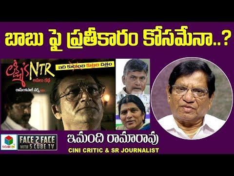 Imandhi Ramarao Sr Journalist | Lakshmi's NTR