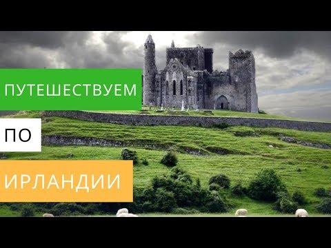 КУДА ПОЕХАТЬ В ИРЛАНДИИ: Скала Кашел, Замок Бларни