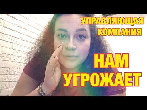 БОЛТОЛОГИЯ /Разборки с управляющей компанией/скандал УГРОЗЫ и хамство видео
