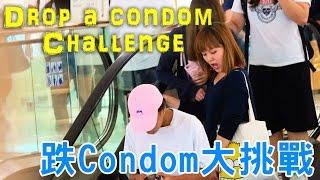 [MiHK] 【突發】公眾場所跌Condom實錄 - Drop a condom challenge