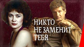 Никто не заменит тебя (1982) фильм
