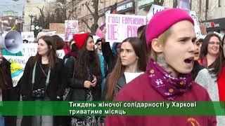 Тиждень жіночої солідарності в Харкові триватиме місяць