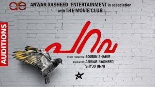 "Anwar Rasheed Entertainment's Next Feature Film ""Parava"" Audition Call"