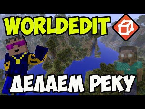 Майнкрафт Worldedit как создать РЕКУ (2021) | Worldedit Команды (часть 8)