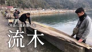【沖島 もんて便り】沖島素材100パーセントの新スポット