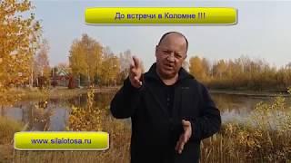 Видео-приглашение Александра Гальченко в йога-тур в Коломну, Подмосковье 14-16 декабря 2018г