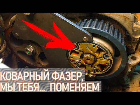 Фото к видео: Замена ФАЗОРЕГУЛЯТОРА и сальников распредвалов на двигателе Рено K4M. | Видеолекция#2