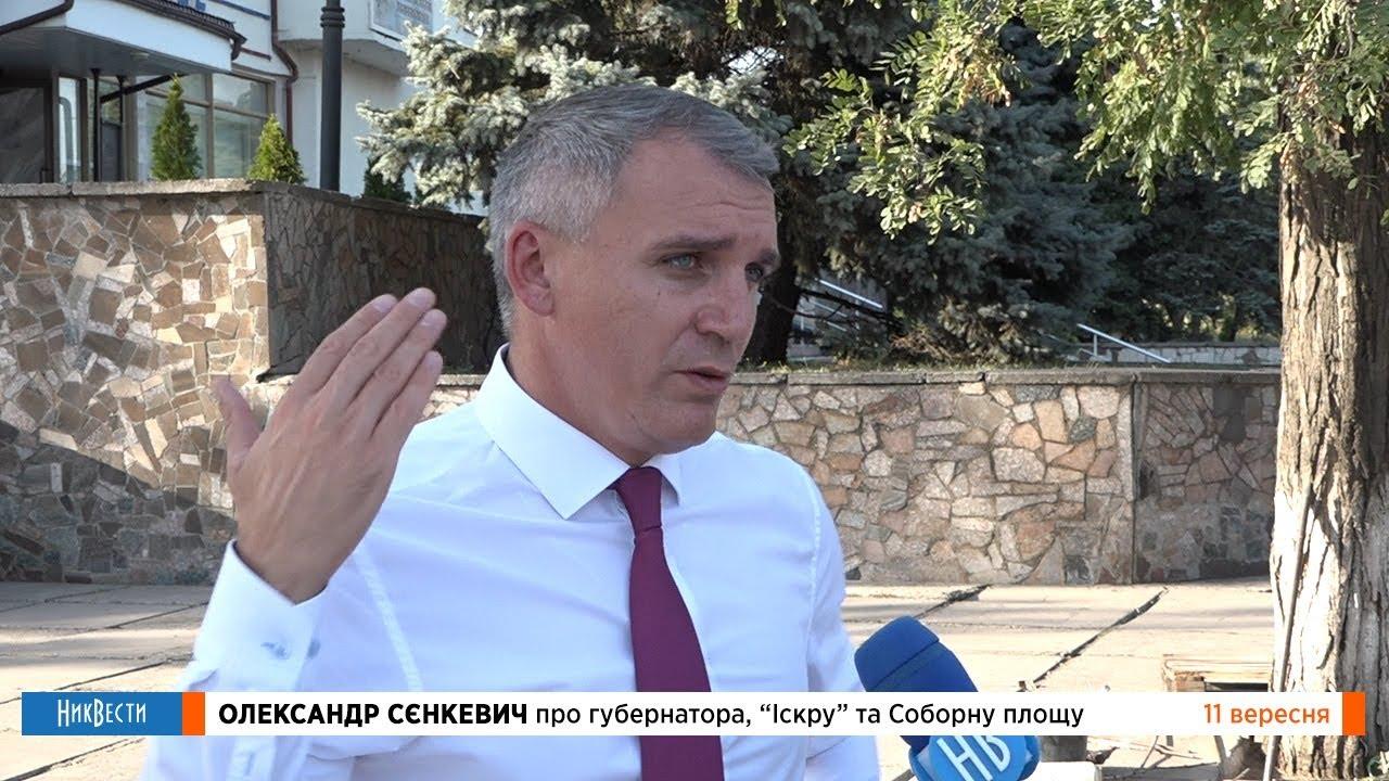 Сенкевич намерен лично спросить Москаленко, почему она тормозит вопрос «Искры»