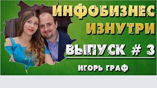 Инфобизнес изнутри. Выпуск №3 - Игорь Граф (Фабрика бизнеса)