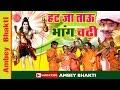 Latest Kawad song 2016 || Hat Ja Tau Bhang Chadi || Haridwar # Ambey bhakti