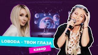LOBODA - Твои Глаза | Вероника Коваленко - Cover Version
