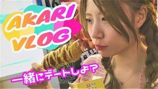 【AKARI VLOG 4】渋谷といえばここ!あかりんごとデート?? - YouTube
