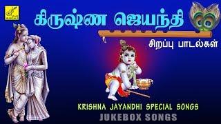 ஜெய கிருஷ்ணா ஜனார்தனா | Jaya Krishna Janardhana - JukeBox | Lord Krishna Songs | Vijay Musicals
