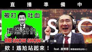 【R館SHOW SHOW】第十一集│欸!尷尬站起來 feat.曾博恩│字幕製作中