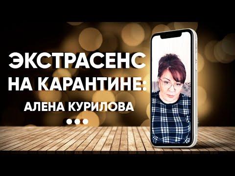 Алена Курилова на карантине: духовные практики и правильное питание на самоизоляции