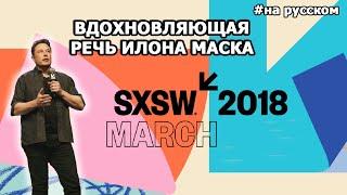 Вдохновляющая речь Илона Маска на SXSW 2018 |10.03.2018| (На русском)