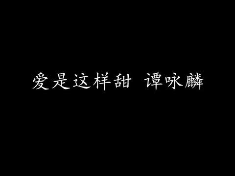 爱是这样甜 谭咏麟 (歌词版)