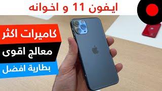 First Impression Of The New iPhone 11 Family نظرة اولى على عائلة الآيفون ١١
