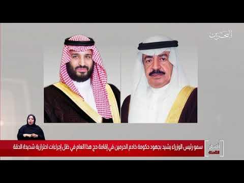 البحرين مركز الأخبار سمو رئيس الوزراء يهنئ خادم الحرمين الشريفين على التنظيم النجاح لشعيرة الحج