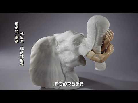 臺中市第十九屆大墩美展 雕塑類評審感言 何恆雄委員