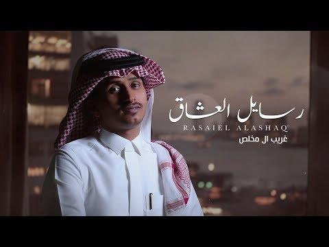 كلمات اغنية رسايل العشاق عبدالله ال مخلص كلمات اغاني