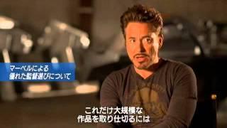 『アベンジャーズ』ロバート・ダウニー・Jrインタビュー映像