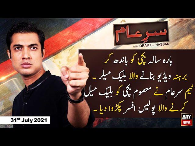 Sar-e-Aam | Iqrar Ul Hassan | ARYNews | 31 July 2021