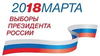 Весёлое видео о выборах президента в России. Прикол.
