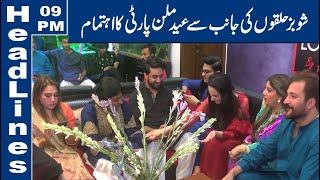 Lahore News HD   09 PM Headlines   24 July 2021