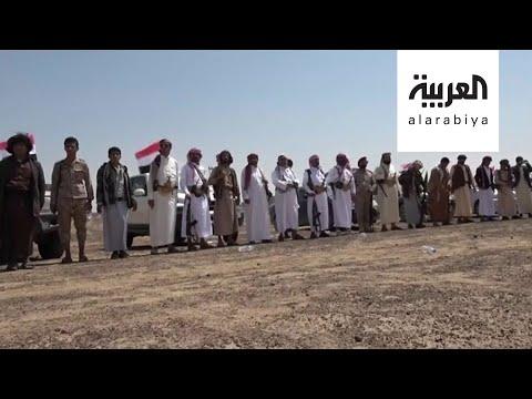 العرب اليوم - شاهد: حشد من أبناء صعدة لإسناد الجيش اليمني ودعمه ضد الحوثي