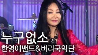 [KBS전주] 누구없소 - 한영애밴드 & 벼리국악단   콘서트 나빌레라