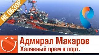 Адмирал Макаров халявный прем в порт - не обзор - World of warships