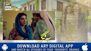 Скачать Aangan Episode 28 - Top Pakistani Drama - смотреть