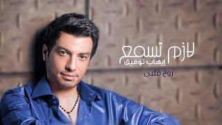 تحميل اغاني Ehab Tawfik - Ro7 alby | إيهاب توفيق - روح قلبى MP3
