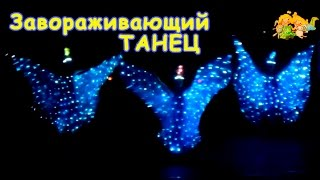 Завораживающий ТАНЕЦ В СВЕТЯЩИХСЯ КОСТЮМАХ ஐ Светодиодные крылья творят чудеса! #Танцы