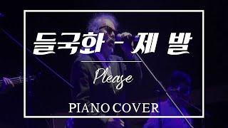 제발(들국화,전인권) l 피아노커버(PIANO COVER) by 훈띵