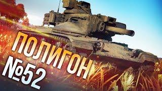 War Thunder: Полигон | Эпизод 52