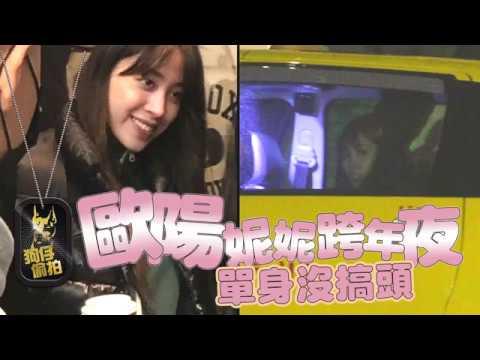【狗仔偷拍】歐陽妮妮跨年夜沒搞頭 巡完店餵食前世情人   蘋果娛樂   台灣蘋果日報