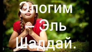 Славьте Господа (о, Иешуа, Адонай)( Христианское караоке)