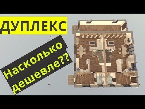 ДУПЛЕКС - дом на две семьи. Цена строительства. Отдельный дом или дуплекс дом. Планировка дуплекса