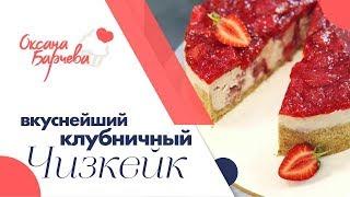 Рецепт Вкуснейшего Клубничного Чизкейка